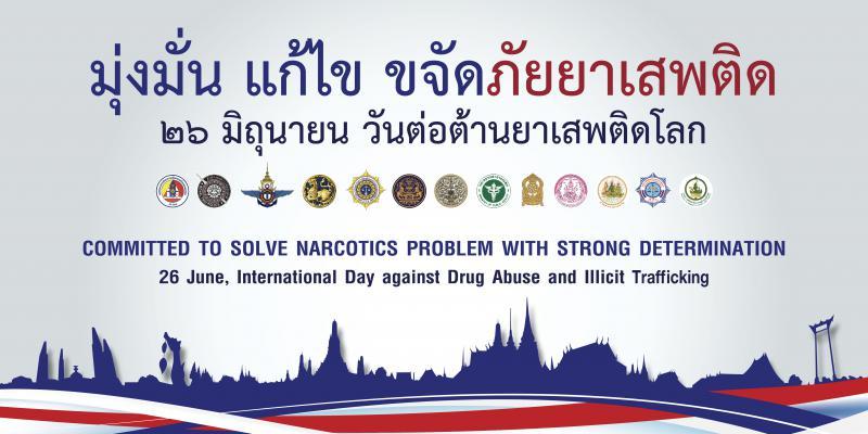 """""""มุ่งมั่น แก้ไข ขจัดภัยยาเสพติด"""" 26 มิถุนายน วันต่อต้านยาเสพติดโลก"""