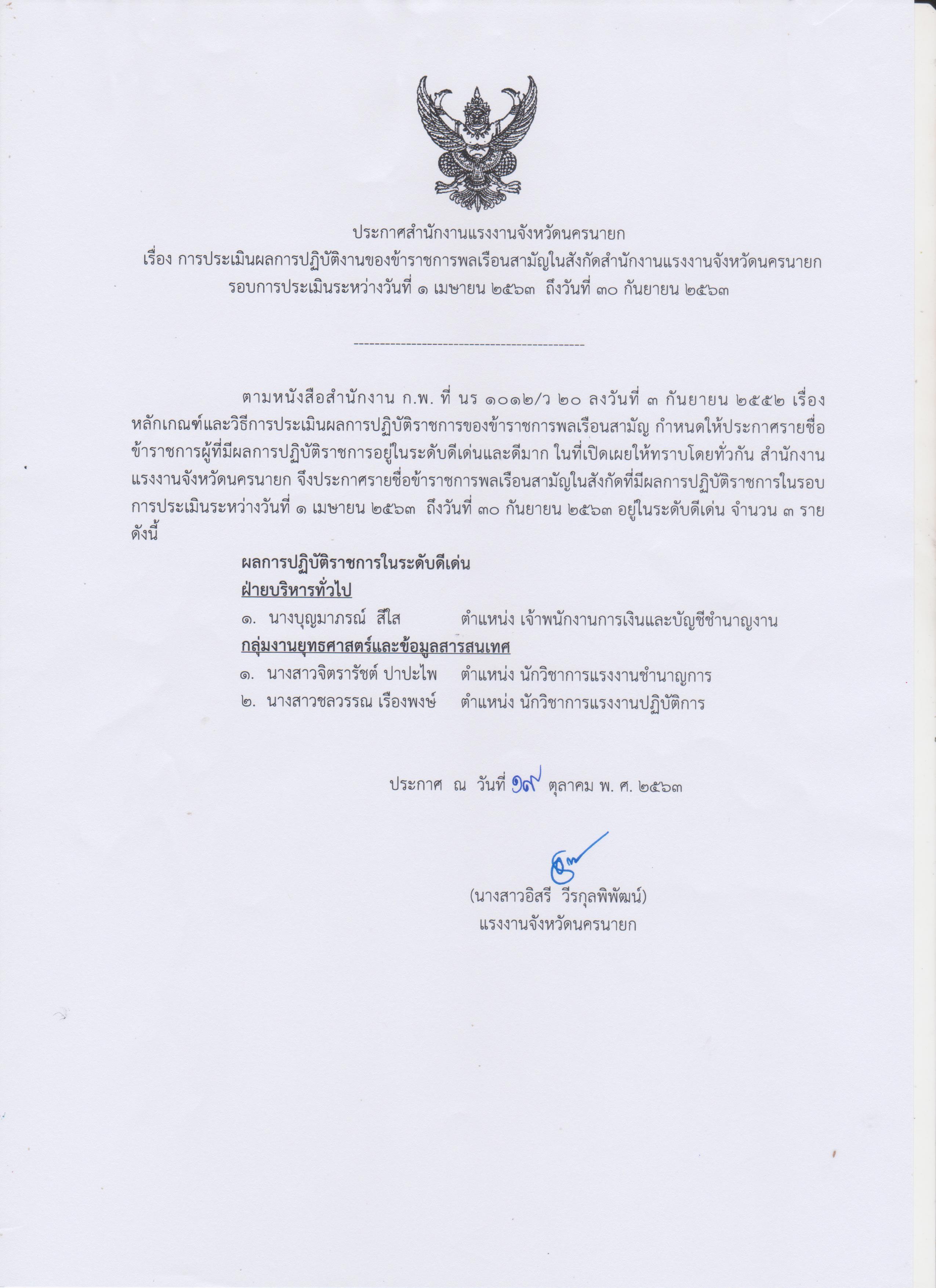 การประเมินผลการปฏิบัติงานของข้าราชการพลเรือนสามัญในสังกัดสำนักงานแรงงานจังหวัดนครนายก รอบการประเมินระหว่างวันที่ 1 เมษายน 2563 ถึงวันที่ 30 กันยายน 2563